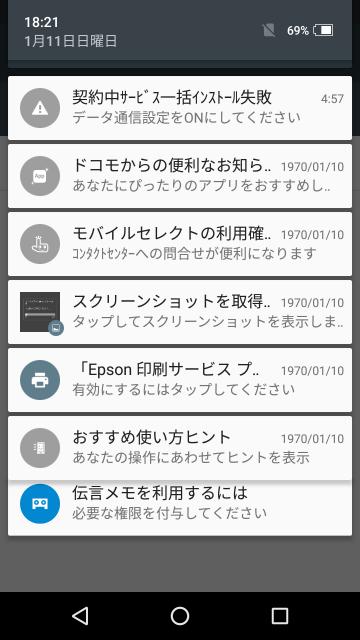 Screenshot_19700111-182148