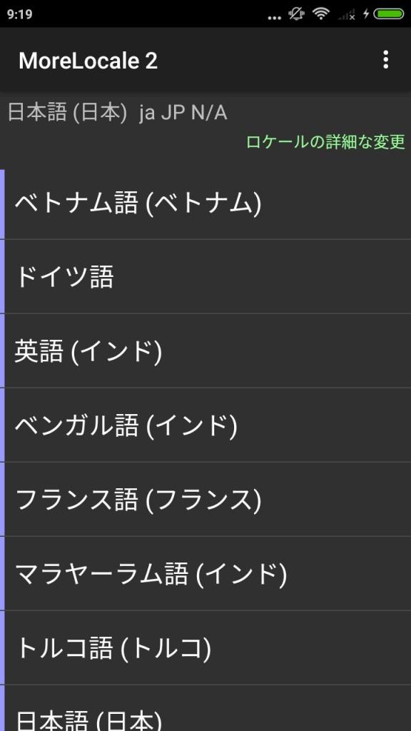 日本語表示に変更できた!