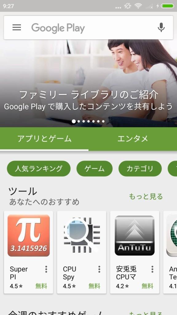 Playストアも日本語表示に