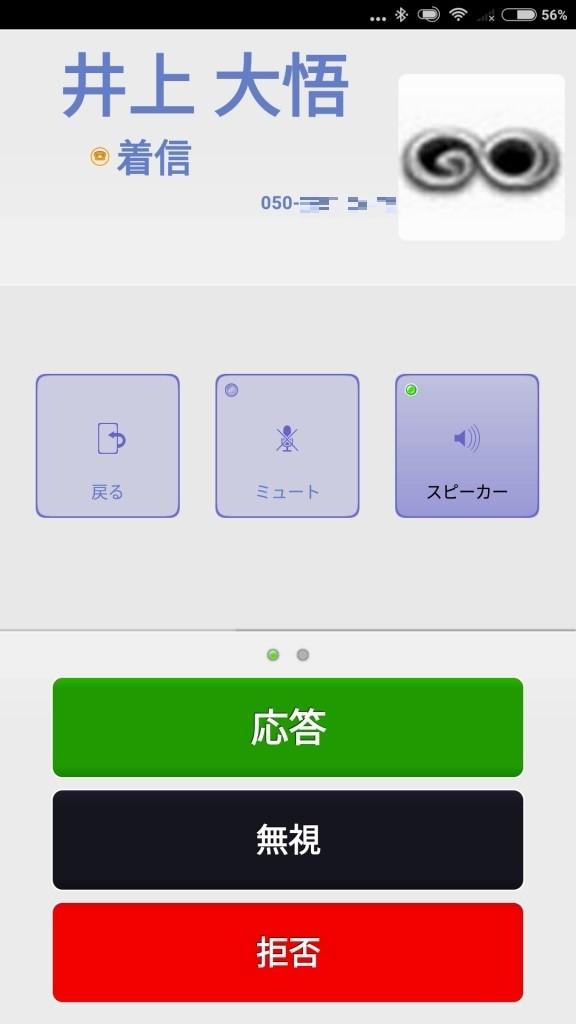 Screenshot_2016-08-12-05-35-15_jp.co.fusioncom.smartalk.android