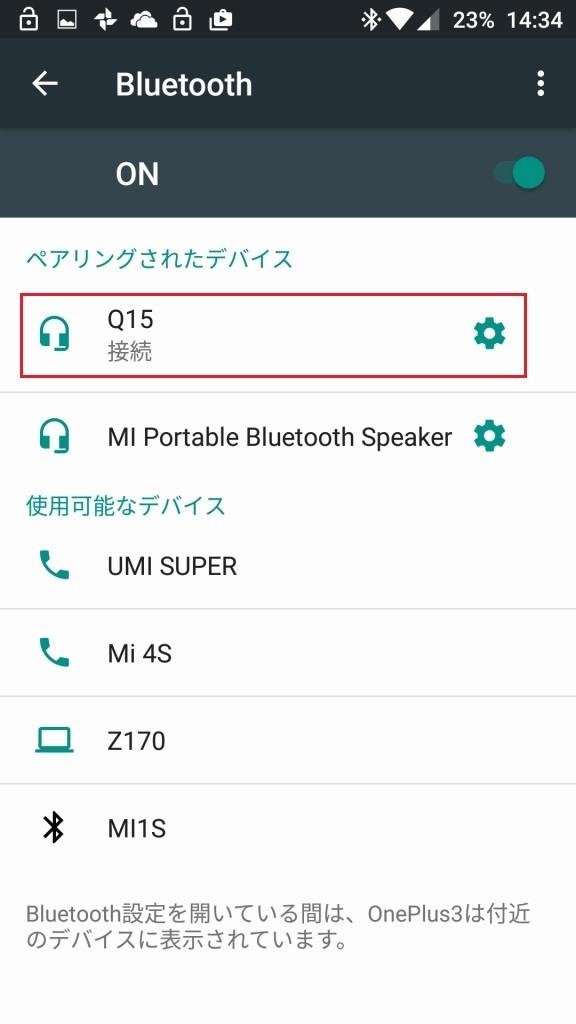 OnePlus3のBluetooth設定