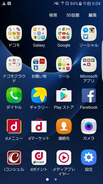 Screenshot_20160815-060414