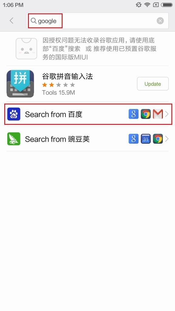 Mi App StoreでGoogleと検索して、百度に移動