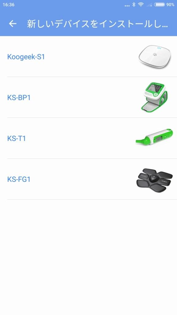 Koogeekデバイス一覧でスマートコンセントだけない!