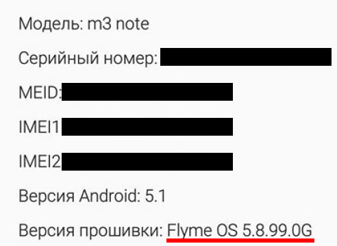 【Flyme OS】MEIZU M3 NOTE ショップROM(Root扱い)→正規ROM焼きで使えるアプリを増やす