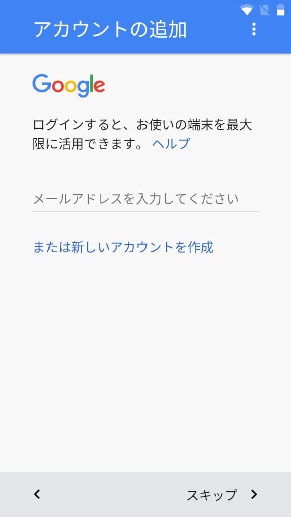 Googleアカウント作成