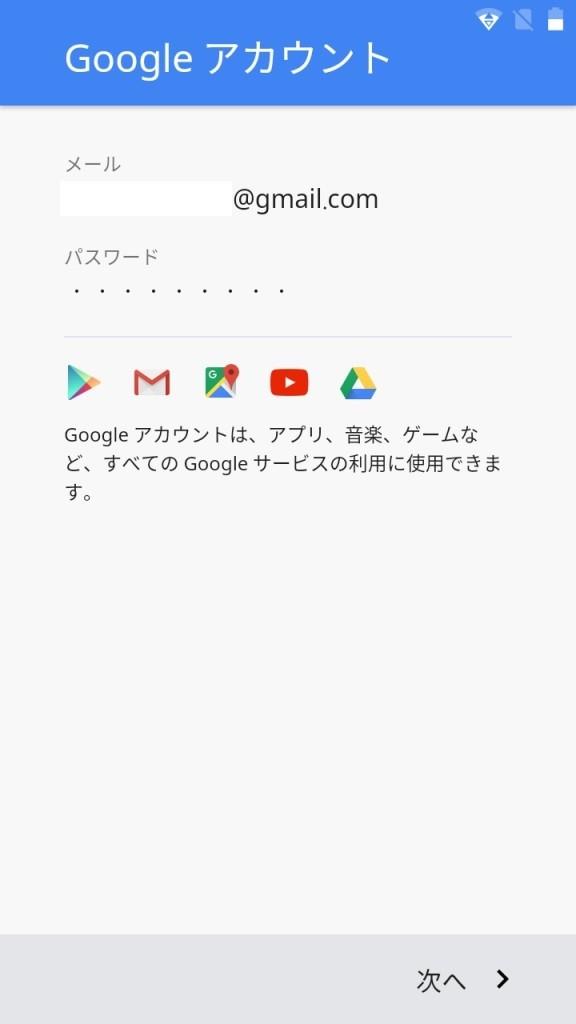 Gmail(Googleアカウント)取得完了