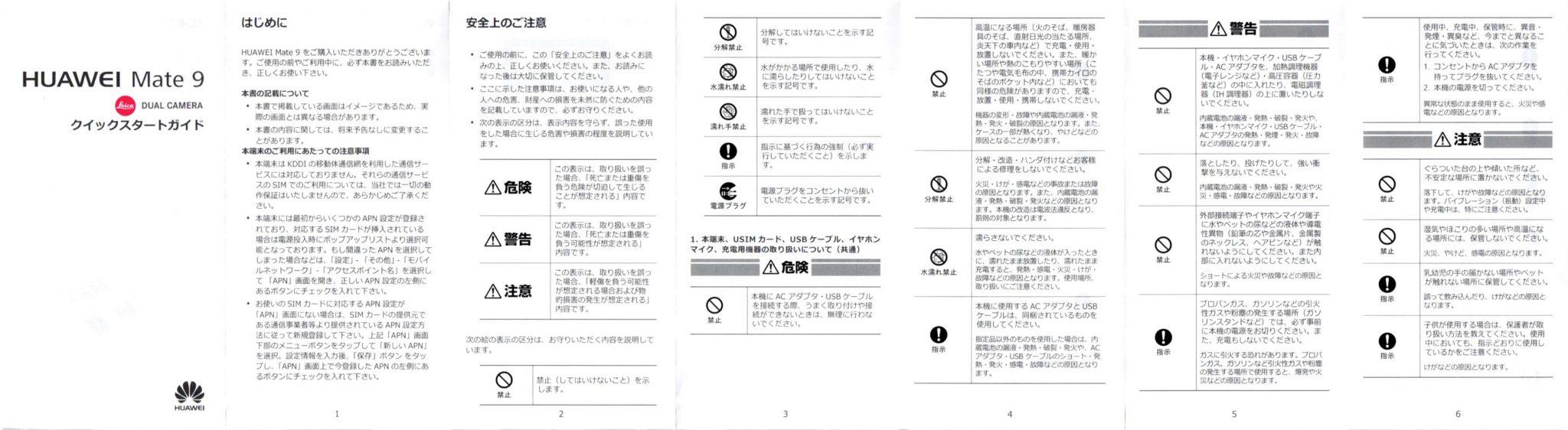Huawei mate 9 付属品 取説 日本語1