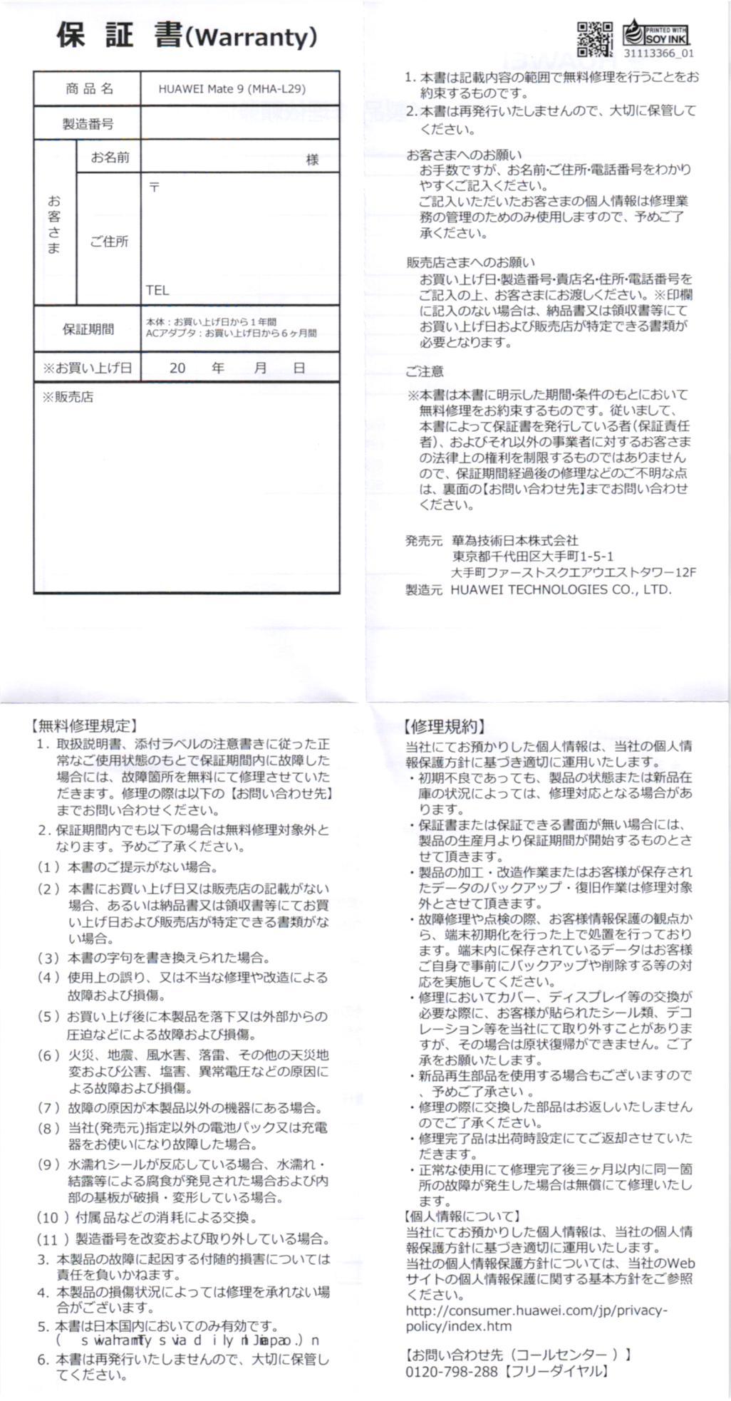 Huawei mate 9 付属品 保証書 日本語 2