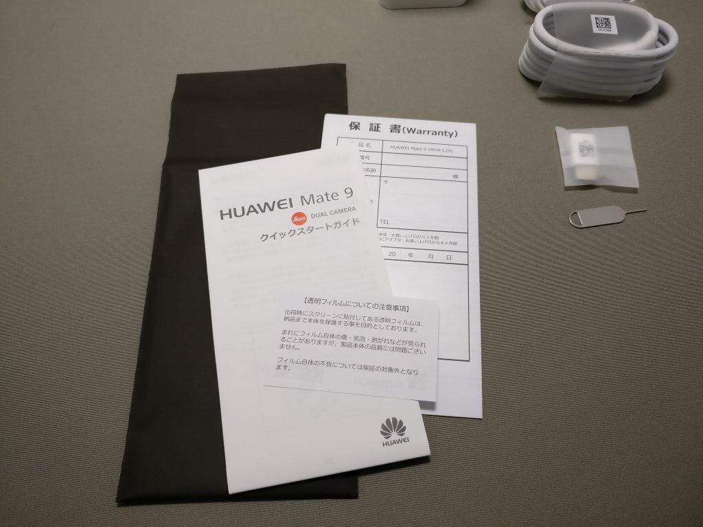 Huawei mate 9 付属品 取説・保証書