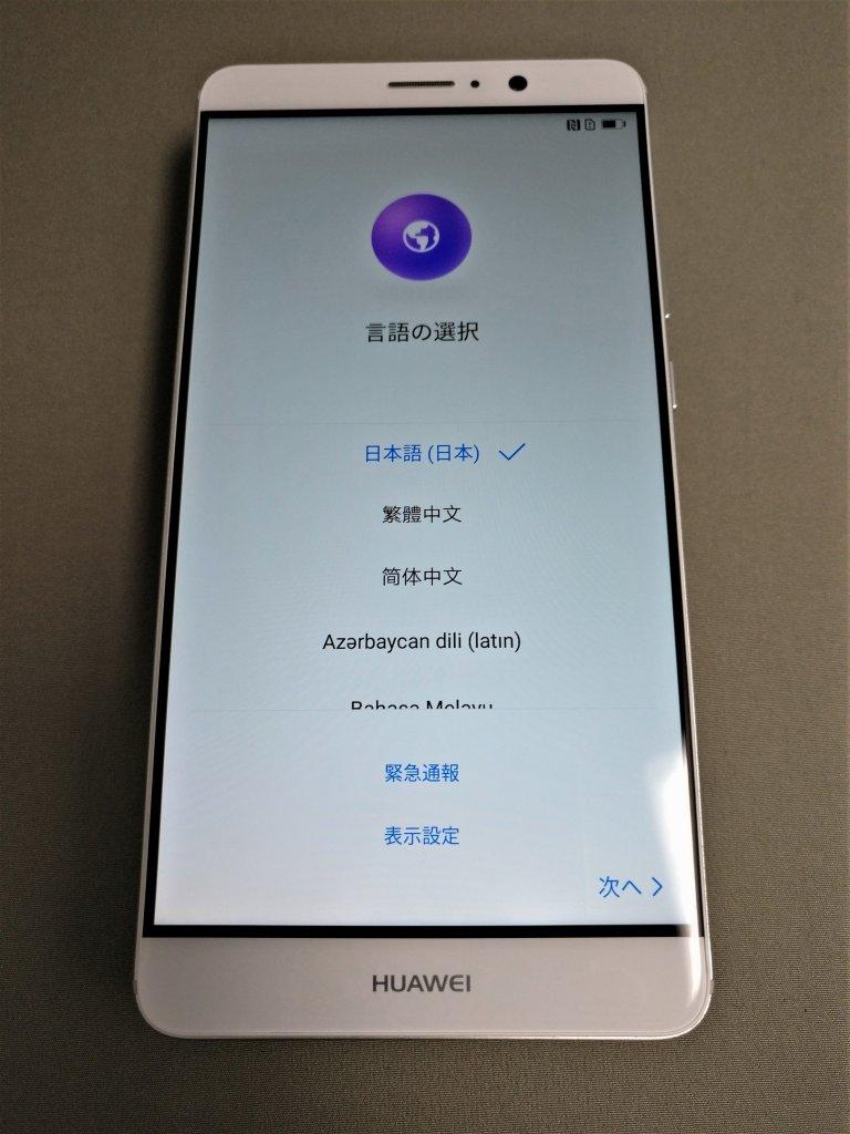 Huawei mate 9 起動 初期設定 最初に日本語選択可能