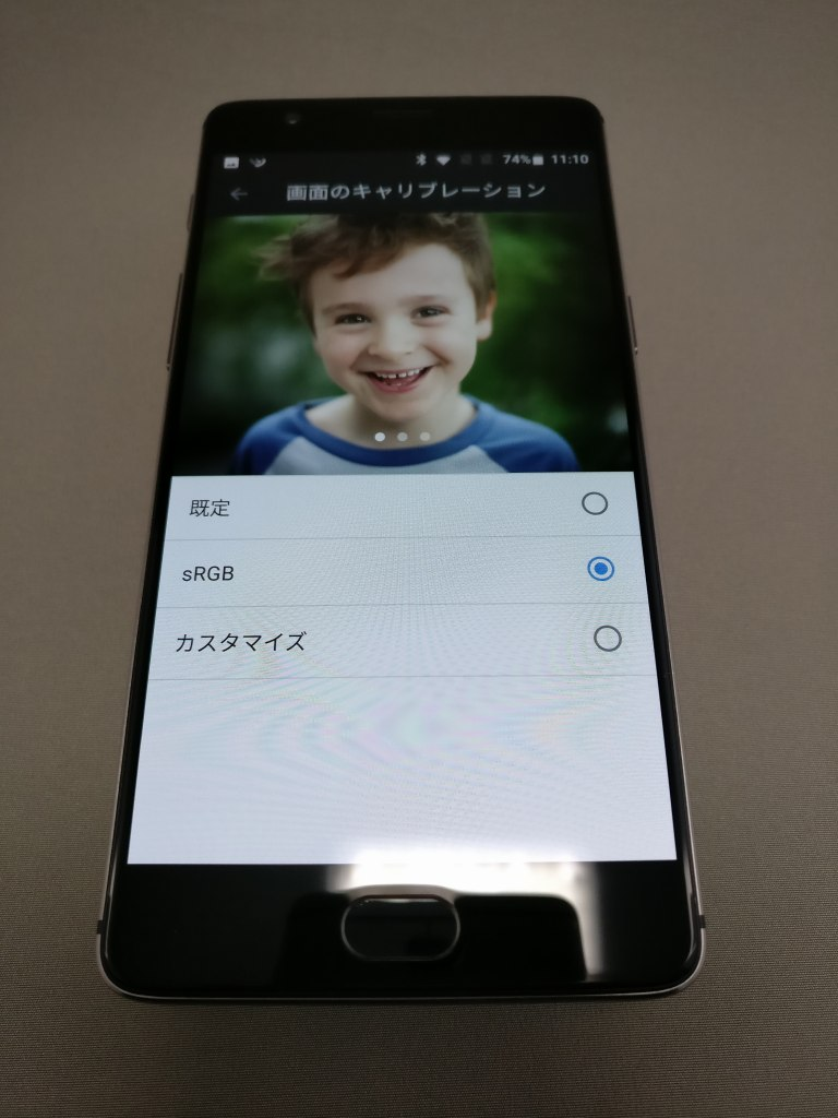 OnePlus 3T 画面のキャリブレーション srRGB こちらも普通の色味