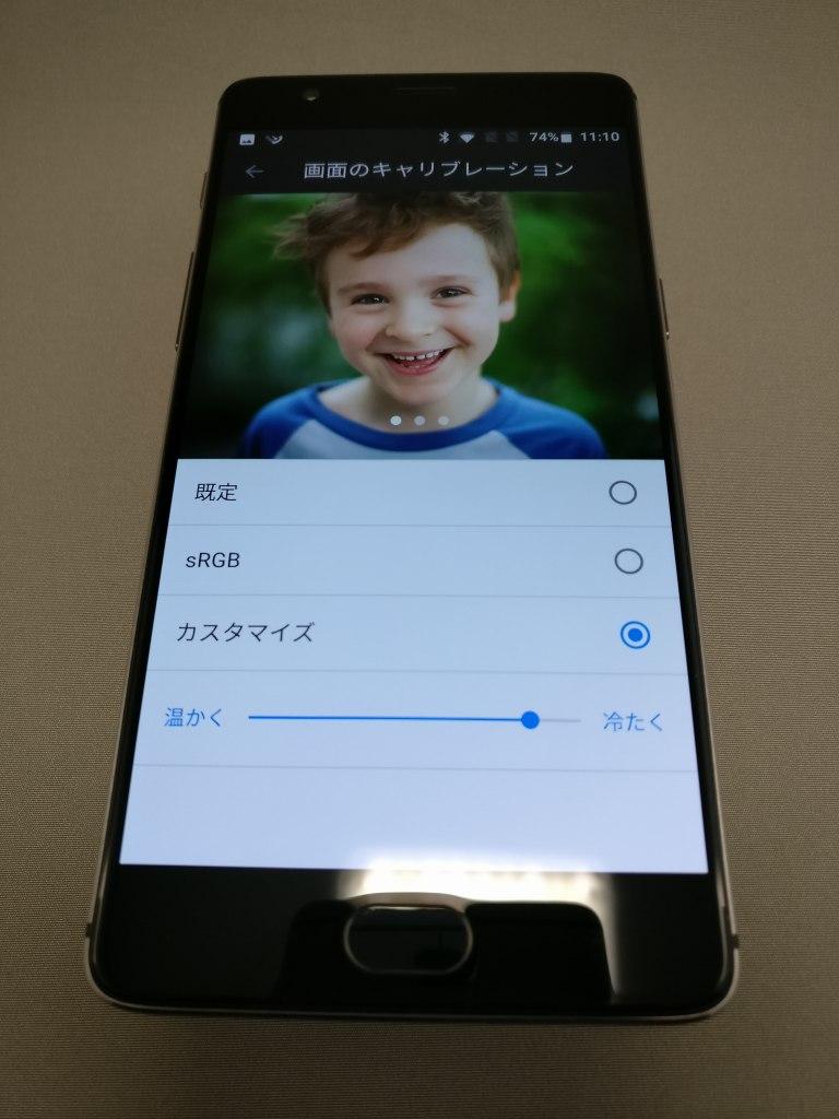 OnePlus 3T 画面のキャリブレーション カスタマイズ 冷たく 寒色系の色
