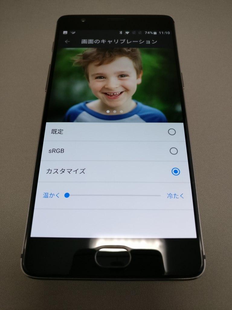 OnePlus 3T 画面のキャリブレーション カスタマイズ 温かく 暖色系の色