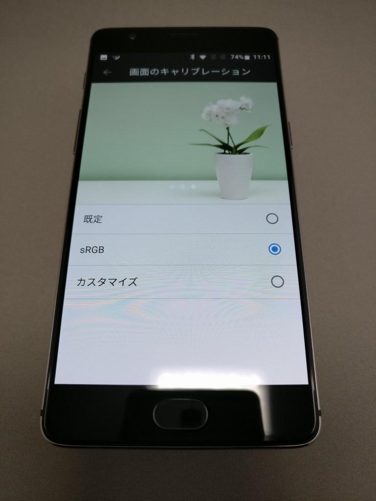 OnePlus 3T 画面のキャリブレーション srRGB こちらも普通の色味かな少し薄い?