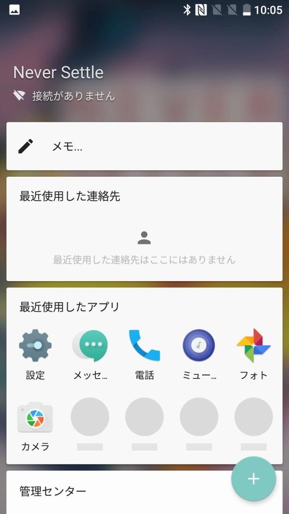 OnePlus 3T シェルフ