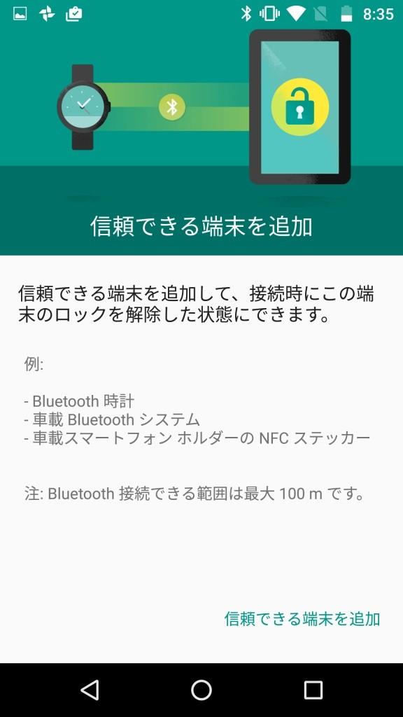 LENOVO Moto Z の Smart Lock設定 信頼できる端末を追加