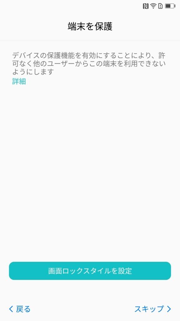 Huawei Mate 9 初期設定 電話番号