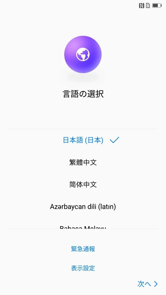 Huawei Mate 9 初期設定 言語選択