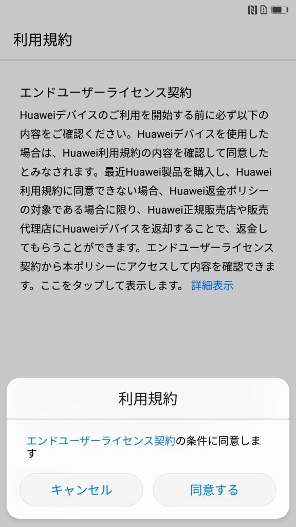 Huawei Mate 9 初期設定 規約