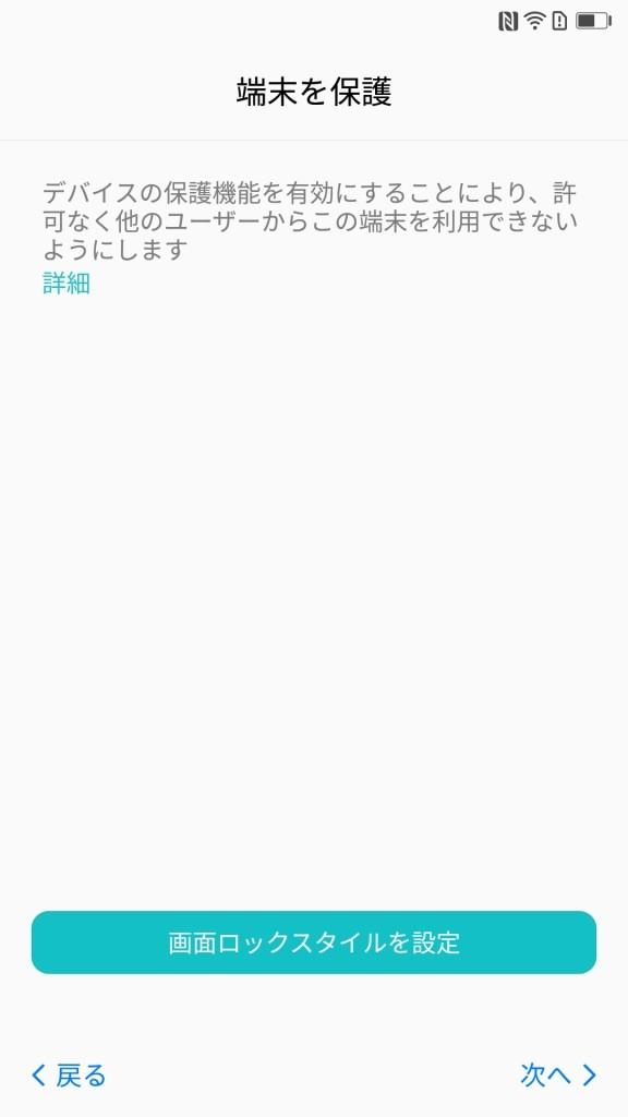Huawei Mate 9 初期設定 端末を保護