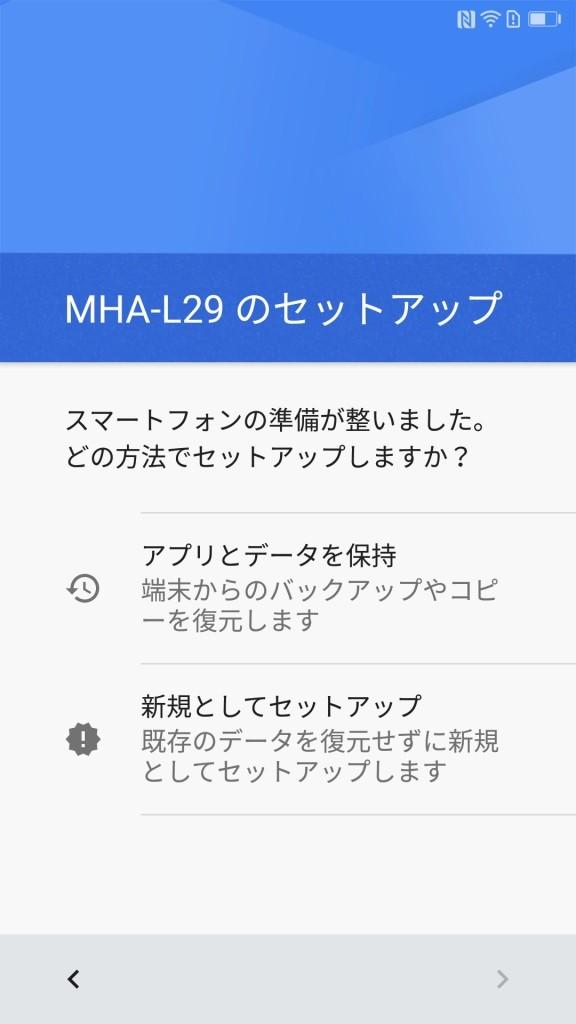 Huawei Mate 9 初期設定 MHA-L29 セットアップ