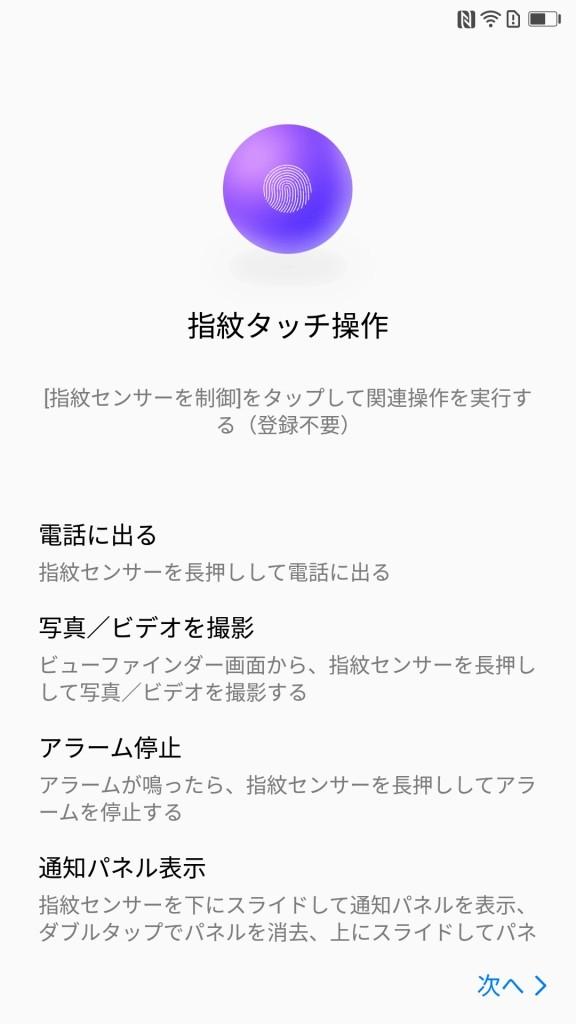 Huawei Mate 9 初期設定 指紋タッチ操作