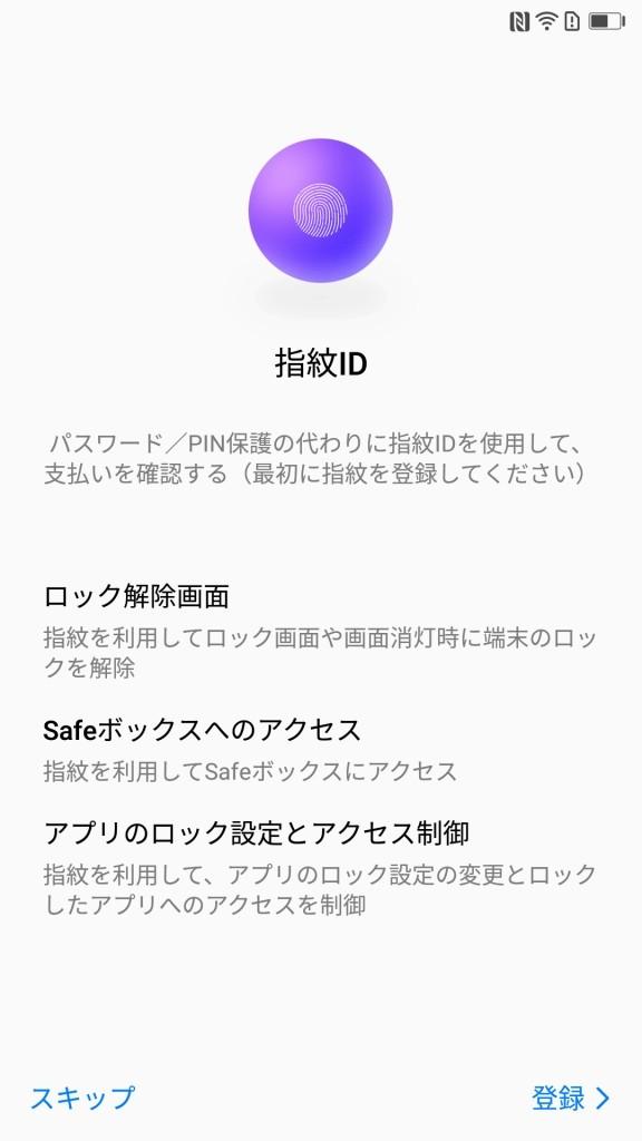 Huawei Mate 9 初期設定 指紋ID
