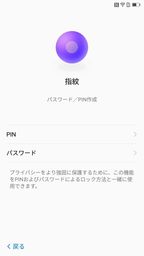 Huawei Mate 9 初期設定 指紋