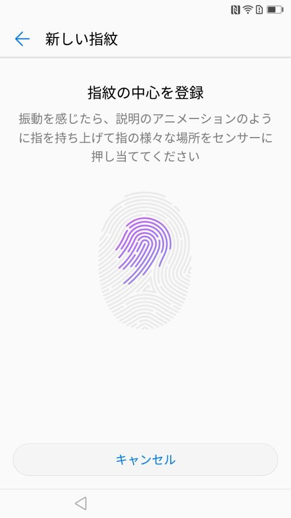 Huawei Mate 9 初期設定 新しい指紋
