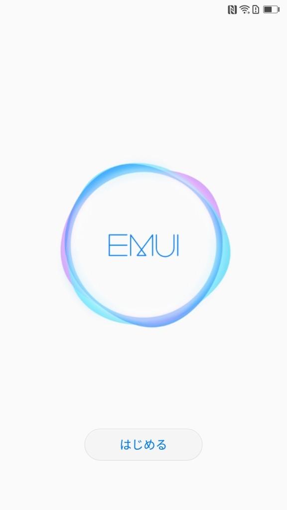 Huawei Mate 9 初期設定 EMUI