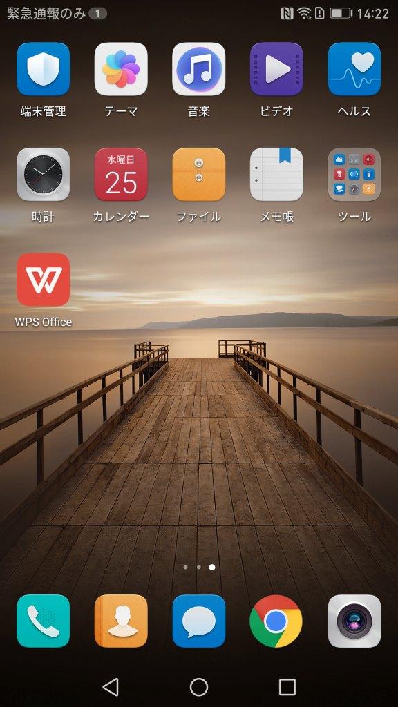 Huawei Mate 9 ホーム画面 右