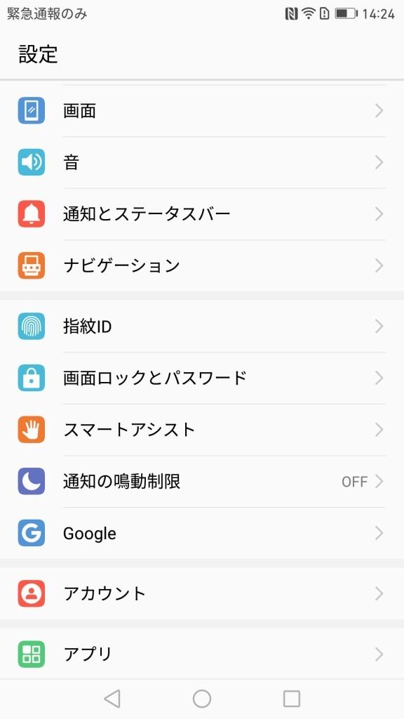 Huawei Mate 9 設定 中