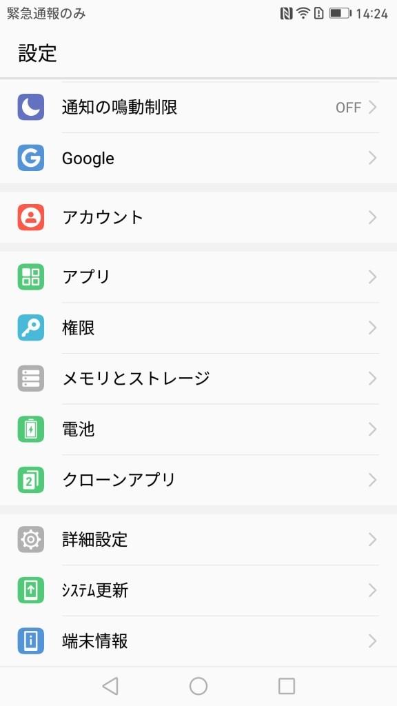 Huawei Mate 9 設定 下