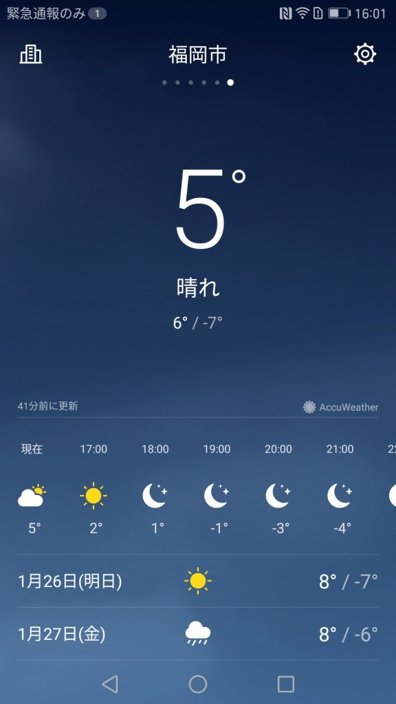 Huawei Mate 9 アプリ 天気 福岡