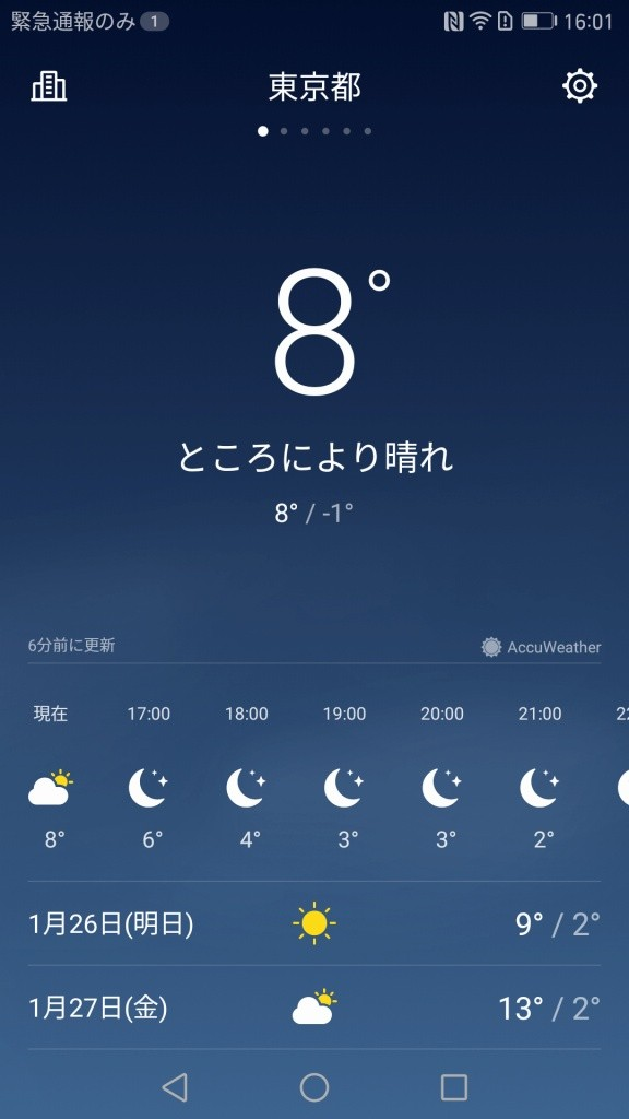 Huawei Mate 9 アプリ 天気 東京