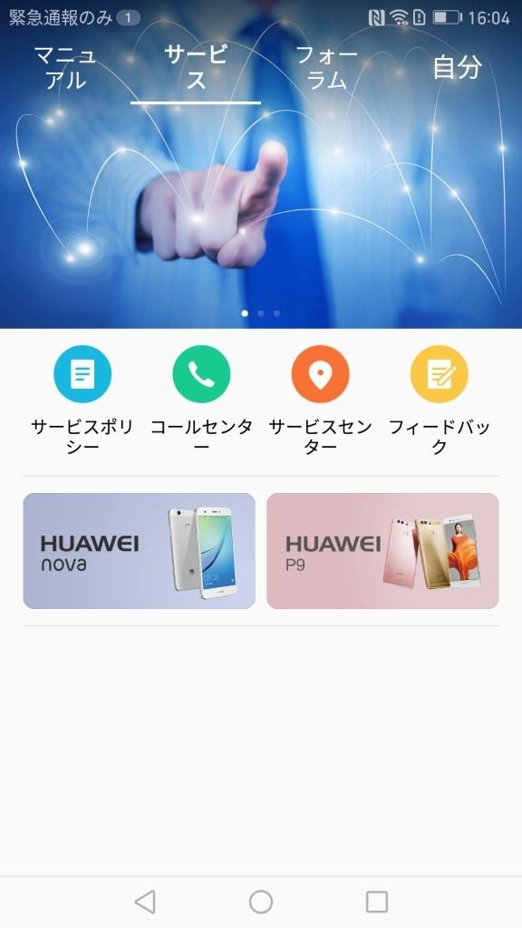 HiCare サービス