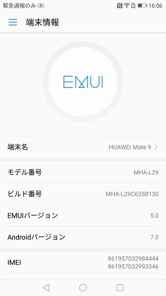 Huawei Mate 9 端末情報 上