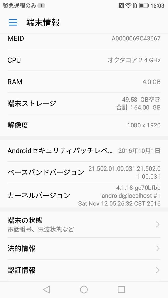 Huawei Mate 9 端末情報 下