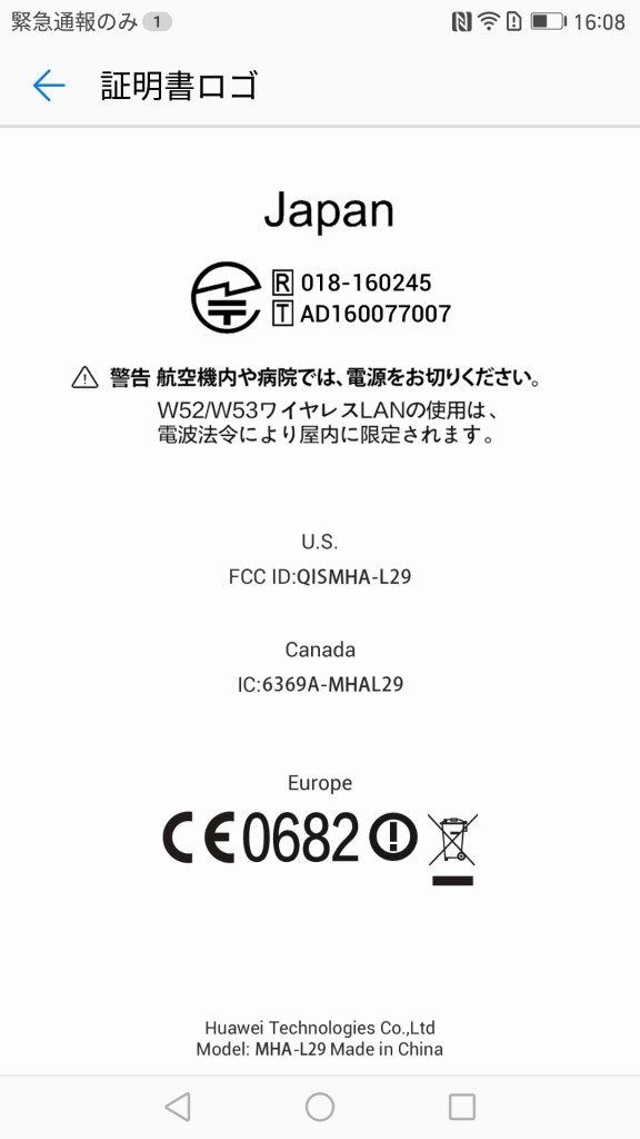 Huawei Mate 9 認証情報 技適シールあり