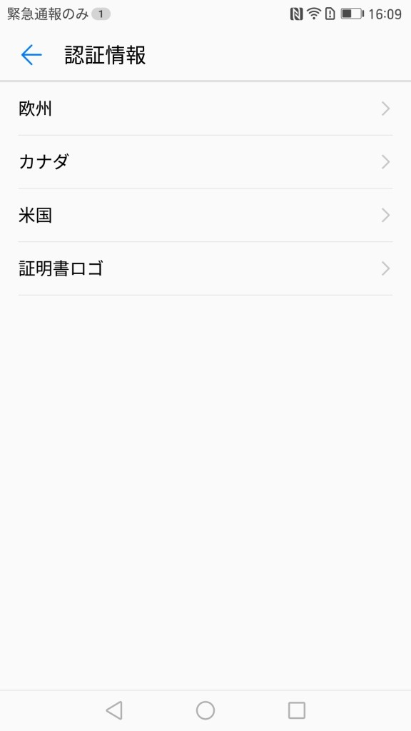 Huawei Mate 9 端末情報 認証情報