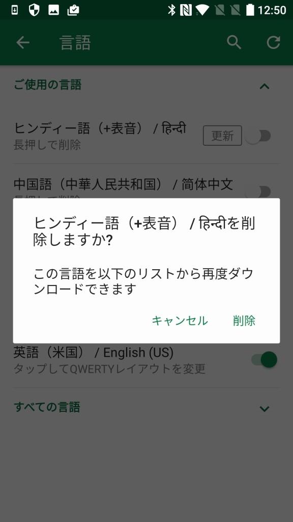 OnePlus 3T Swiftkey デフォルトでヒンディー語が