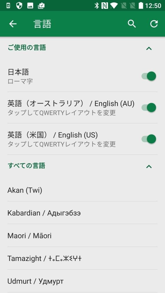 OnePlus 3T Swiftkey 日本語追加