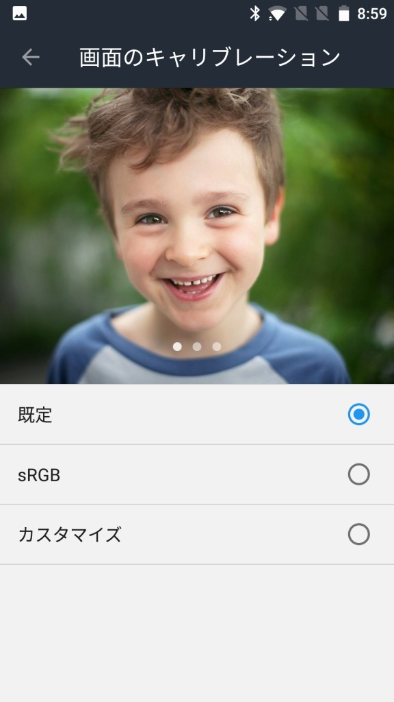 OnePlus 3T 画面のキャリブレーション 既定