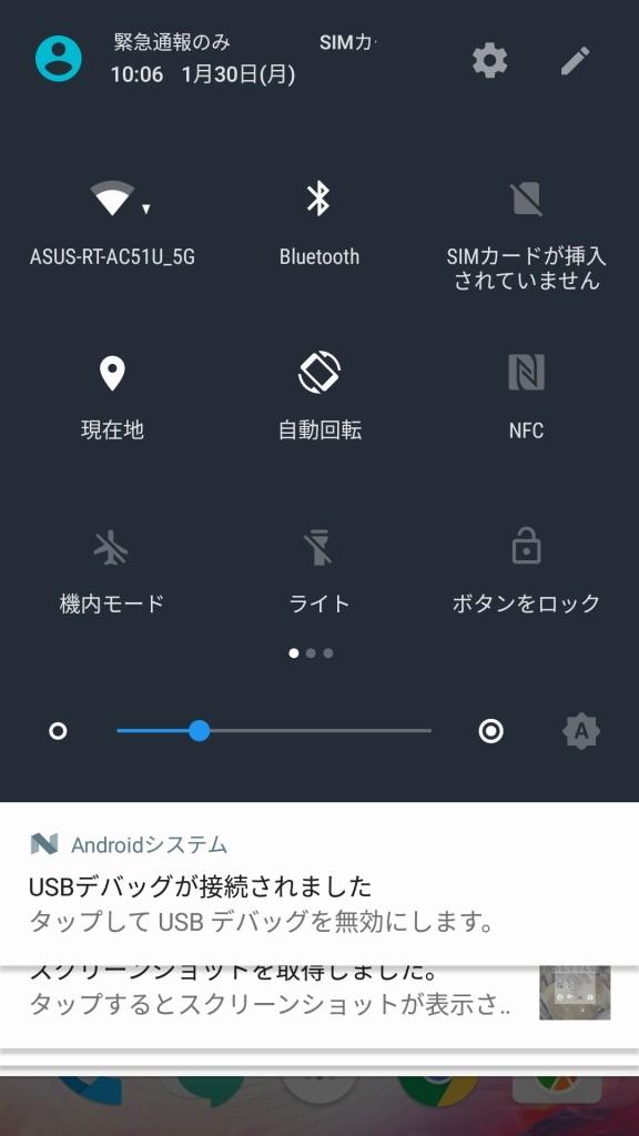 OnePlus 3T 通知パネル トグル 1 ページ