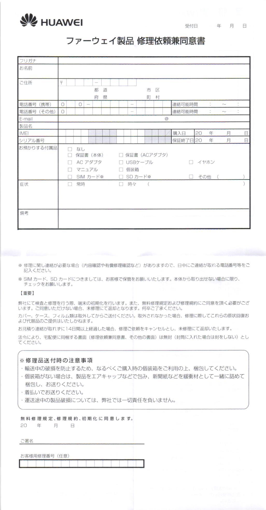 Huawei mate 9 付属品 保証書 日本語 1