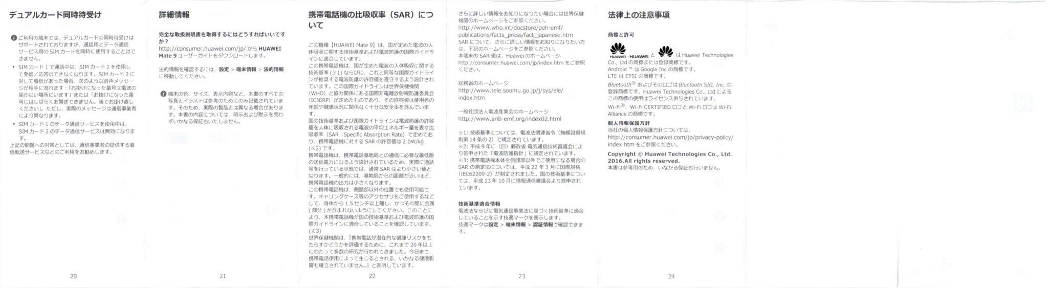 Huawei mate 9 付属品 取説 日本語3