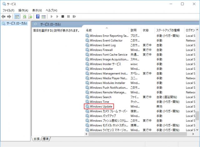 CUBE Mix Plus サービス Windows Update