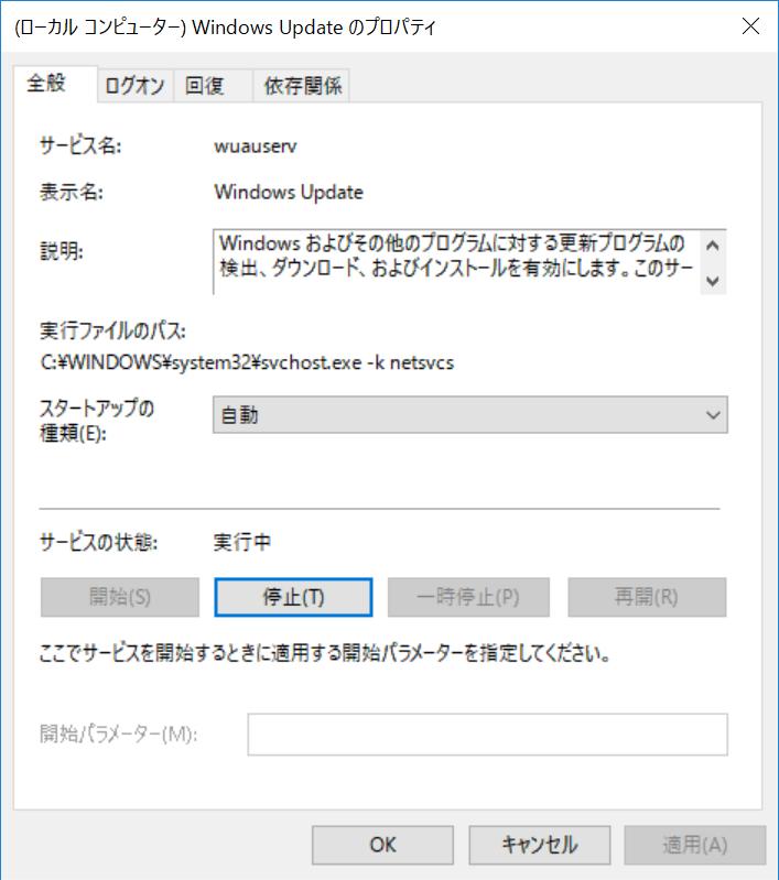 CUBE Mix Plus Windows Update プロパティ スタートアップの種類