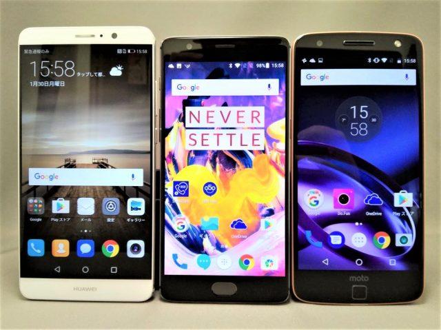Huawei P9 Moto Z OnePlus 3T サイズ感 表